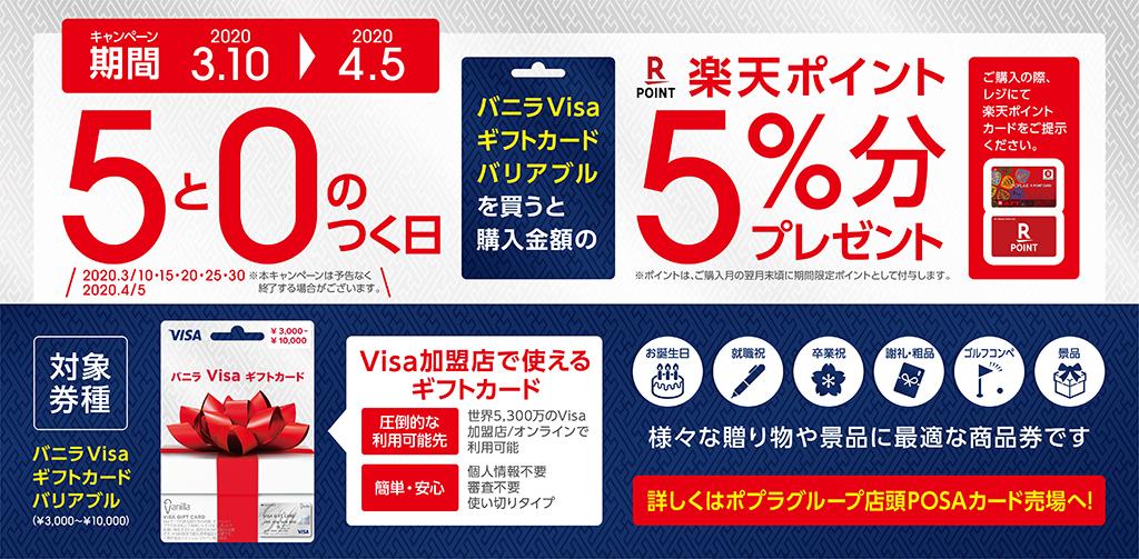 ポプラで楽天ポイントカード提示でバニラVisaギフトカードを買うと5%楽天ポイントバック。~4/5。