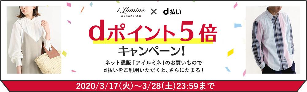 d払いでアイルミネがポイント5倍へ。新規会員登録で1000円分クーポン、アプリ「ONE LUMINE」にクレカ登録で1000円チケットがもれなく貰える。~3/28。