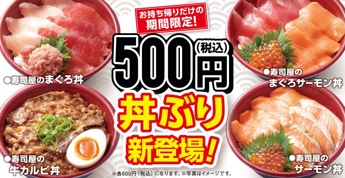 はま寿司でコロナショックでお持ち帰りワンコイン丼ぶりを新発売。3/20~。