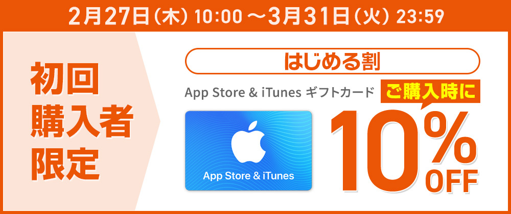 au WowmaでApp Store & iTunes ギフトカードが初回10%OFF&ポイント最大11%還元中。~3/31。