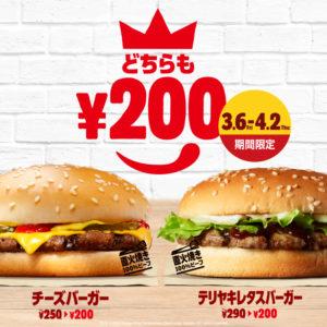 バーガーキングでチーズバーガーとテリヤキレタスバーガーが期間限定で200円セールを実施中。~4/2。