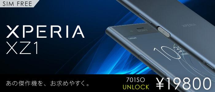イオシスのXperia XZ1 SIMロック解除版中古が19800円からセール中。