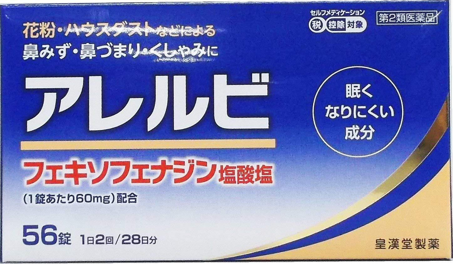 アマゾンで花粉症対策の【第2類医薬品】アレルビ 56錠がセール中。