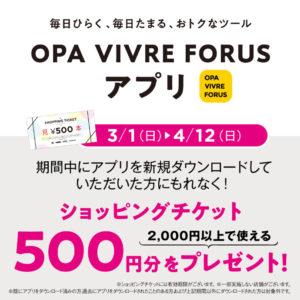 オーパ・ビブレ・フォーラスの公式アプリのダウンロードで1000円分クーポンを配布中。