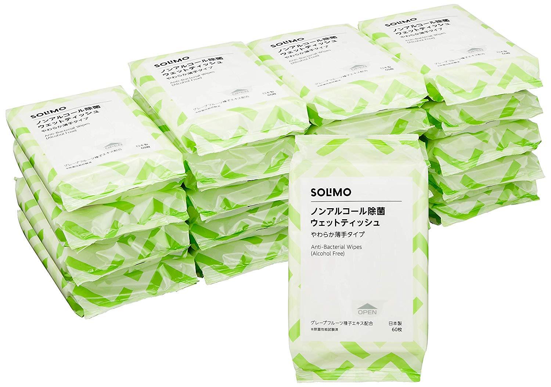 アマゾンで[Amazonブランド]SOLIMO ノンアルコール 除菌 ウェットティッシュ が販売中。除菌グッズはコロナウイルスに特に意味は無いかも。
