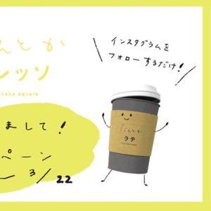 渋谷で「なんとかラテ」がもれなく貰える。3/20~3/22。