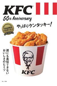 【復活】「KFC 50th Anniversary やっぱりケンタッキー!」に1年間使えるTHANKSパスポートがついてくる。既に売り切れ続出。