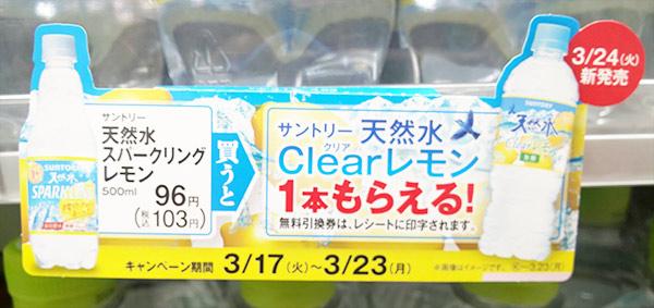 ファミリーマートで天然水スパークリングレモンを買うと、天然水クリアレモンが貰える。auPay+dポイントカードで4本実質126円。~3/23。