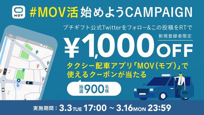 タクシー配車アプリのMOVの1000円分クーポンが900名にその場で当たる。~3/16。