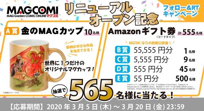 アマゾンギフト券500円分が抽選で1000名ぐらいにその場で当たる。