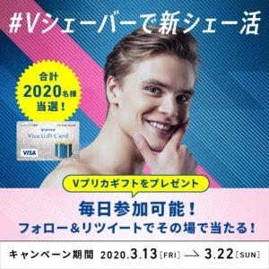 マクセル:イズミで別にひげ剃りを買わなくても「Vプリカ」が1万円分・500円分が抽選で2020名に当たる。~3/22。