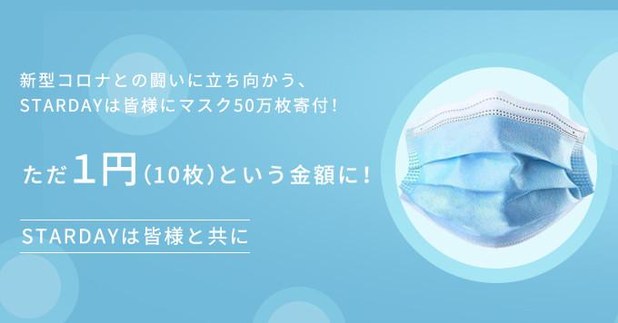 stardayでマスク10枚が1円で販売中。