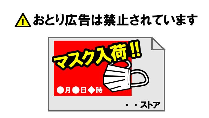 消費者庁が「マスク入荷」を虚偽の広告で人集めしていた糞ドラッグストアに行政指導。業者名は非公表。3/27付。