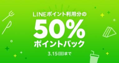 LINEのテイクアウトサービスのLINEポケオで600円以上ポイント利用で300ポイントバック。