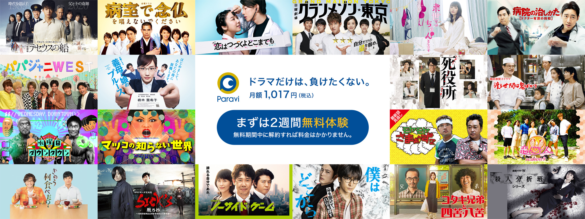 動画配信サービスのParavi(パラビ)で『ドラゴン桜』や『オレンジデイズ』などのドラマ34作品と、『ダイヤのA』『弱虫ペダル』などのアニメ8作品を無料配信中。~3/31。