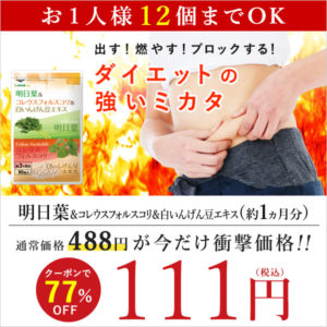 楽天のシードコムスで「明日葉&コレウスフォルスコリ&白いんげん豆エキス」が111円セール中。