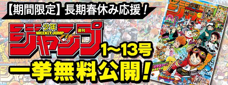 【サンデー、KADOKAWA、チャンピオン追加】「週刊少年ジャンプ」「月刊コロコロコミック」のバックナンバーが無料公開中。コロナウイルスによる臨時休校で。