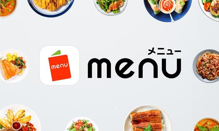 【デリバリー開始】グルーポンでテイクアウトアプリのmenuで2000円分クーポンを500円で販売中。