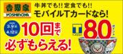 吉野家でお子様向けにテイクアウトを380円⇒300円でサービス開始。子供同伴必要なし。~3/31。