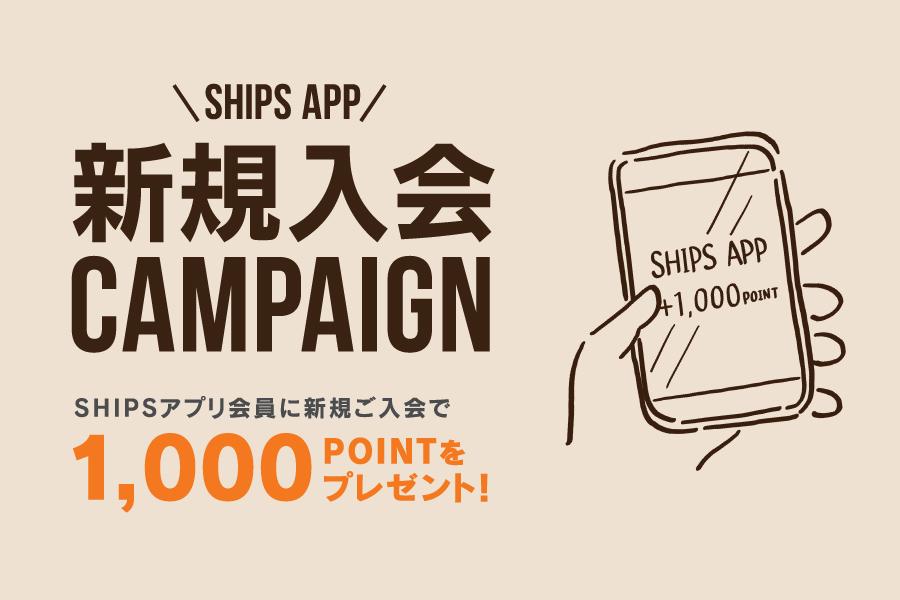 SHIPSアプリに新規入会で1000ポイントがもれなく貰える。3/6~5/31。