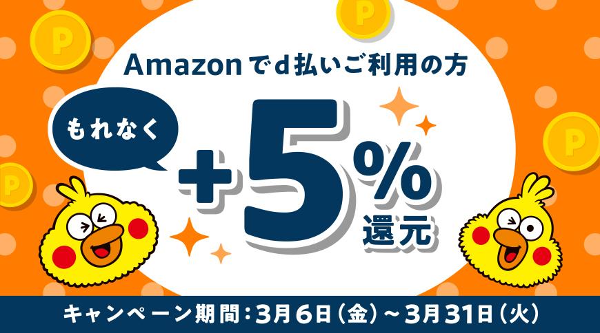 アマゾンでd払いで+5%還元。金土は7%還元。ドコモユーザー限定。~3/31。