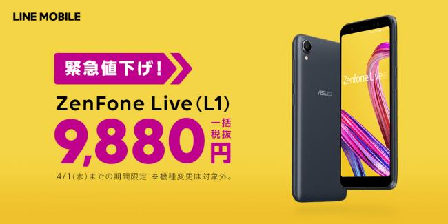 LINEモバイルでASUS ZenFone Live(L1)が一括9880円。5.5インチ/SD430/RAM2GB/ROM32GB/Android8.0/3000mAh。3/10~4/1。