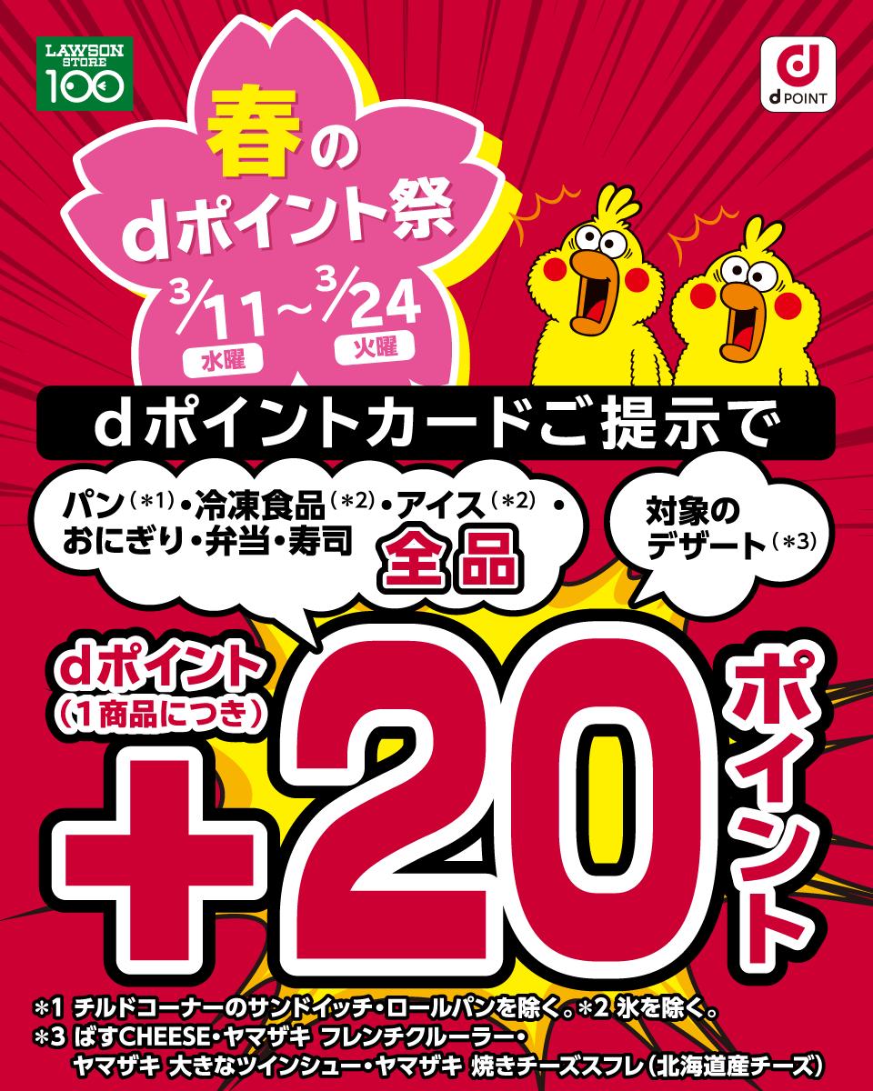 ローソンストア100でdポイントカード提示で対象商品1個につき20dポイント。3/11~3/24。