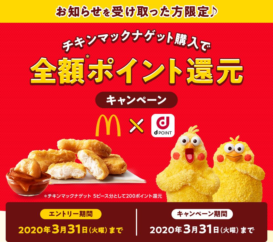 対象者限定、マクドナルドでチキンマックナゲット購入でdポイントで全額還元。対象者以外は無効。~3/31。
