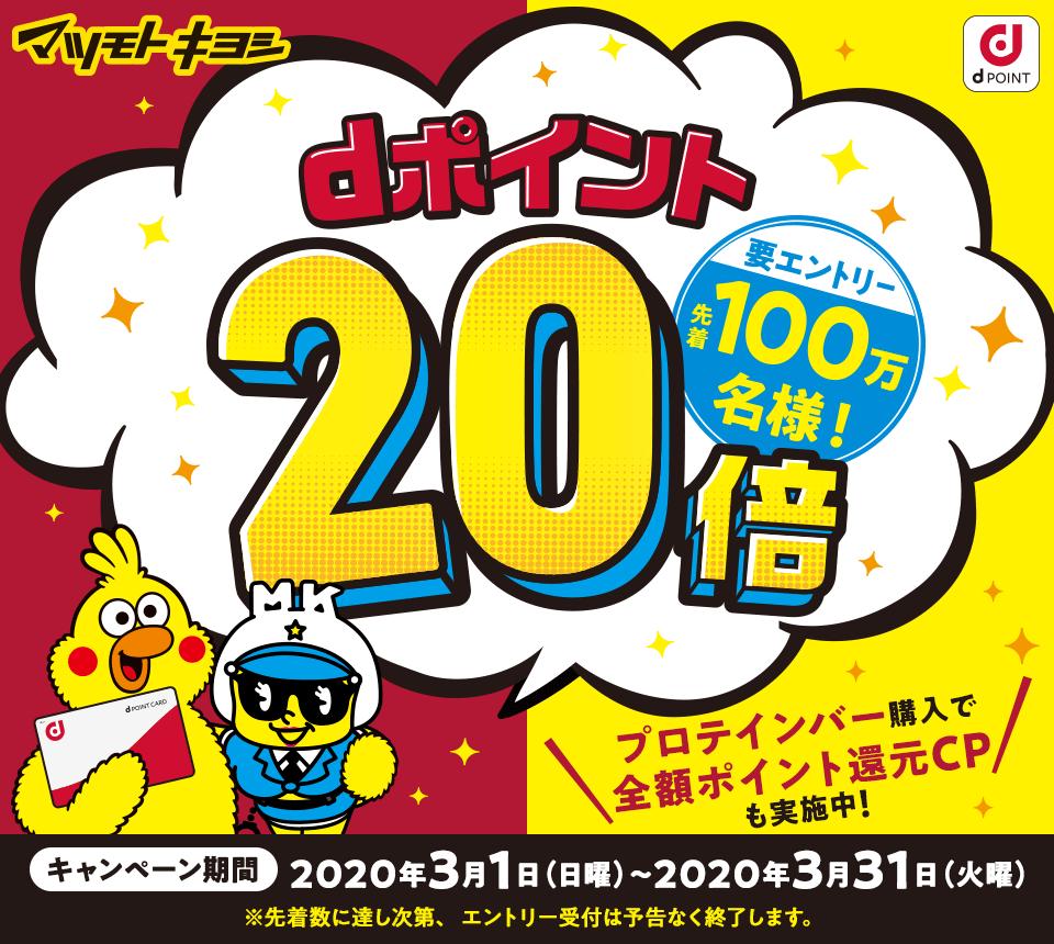 マツモトキヨシで先着100万名、dポイント20倍付与。プロテインバーが先着5万名に実質無料。3/1~3/31。