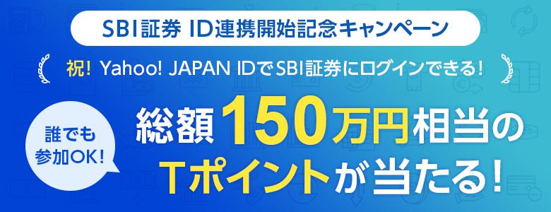 SBI証券とYahoo!ID連携記念で別に口座がなくても500Tポイントが1000名に当たる。~4/30。