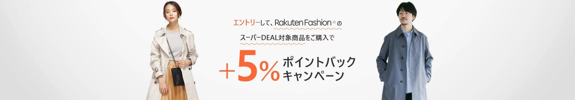 楽天ファッションでDEAL対象品が+5%ポイント付与。~明日10時。