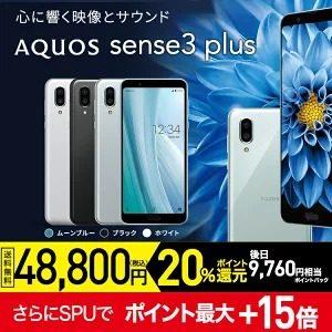 楽天で回線なしでAQUOS sense3 plus SH-M11が25%ポイントバック。SD636/6インチ/RAM6GB/ROM128GB/防水/おサイフケータイ。