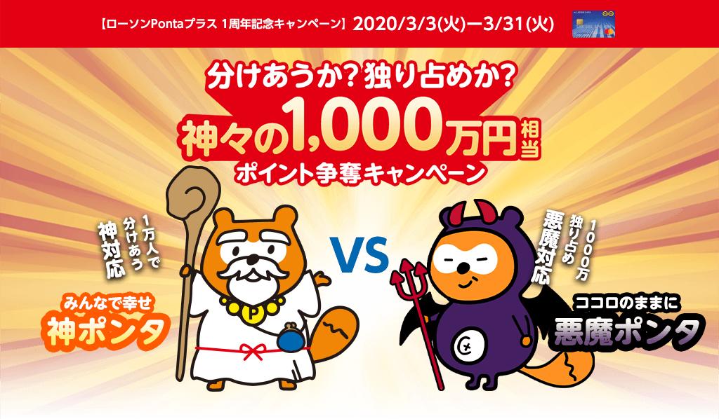 Pontaの神々の1,000万円相当ポイント争奪キャンペーンで抽選で1000名に1万Ponta、または1名に1000万Pontaが当たる。~3//31。
