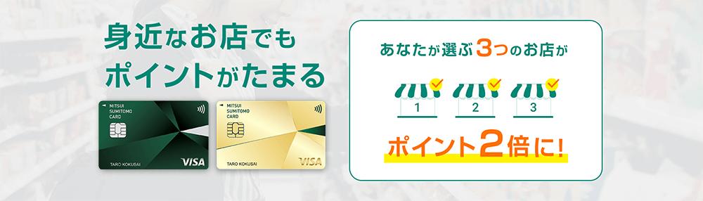 三井住友カードで事前にお店登録でポイント2倍。コンビニやスーパー、ドラッグストア、カフェ、ファーストフードに対応。