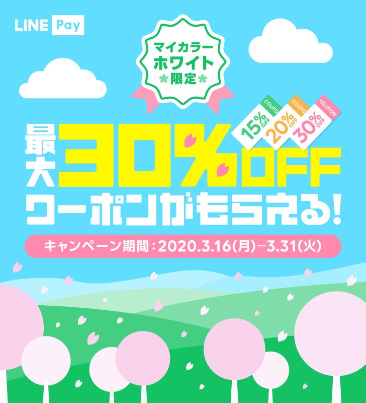 LINE Payでホワイトカラー限定、ビックカメラやコンビニ支払いで最大2万円支払いで30%オフクーポンが貰える。~3/31。