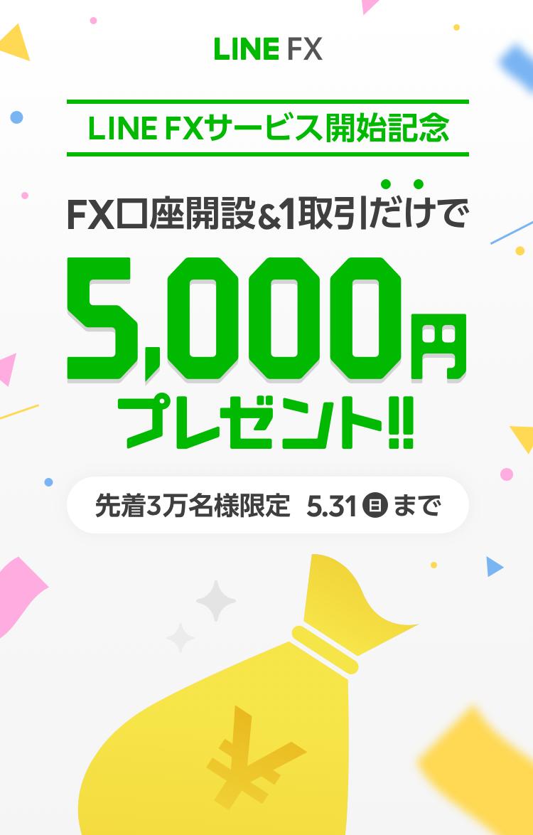 LINE FXで口座開設&1取引だけで先着3万名に5000円が貰える。口座開設&取引しなくても50LINEポイントは貰える。素人が今始めるともれなく樹海コース。~5/31。