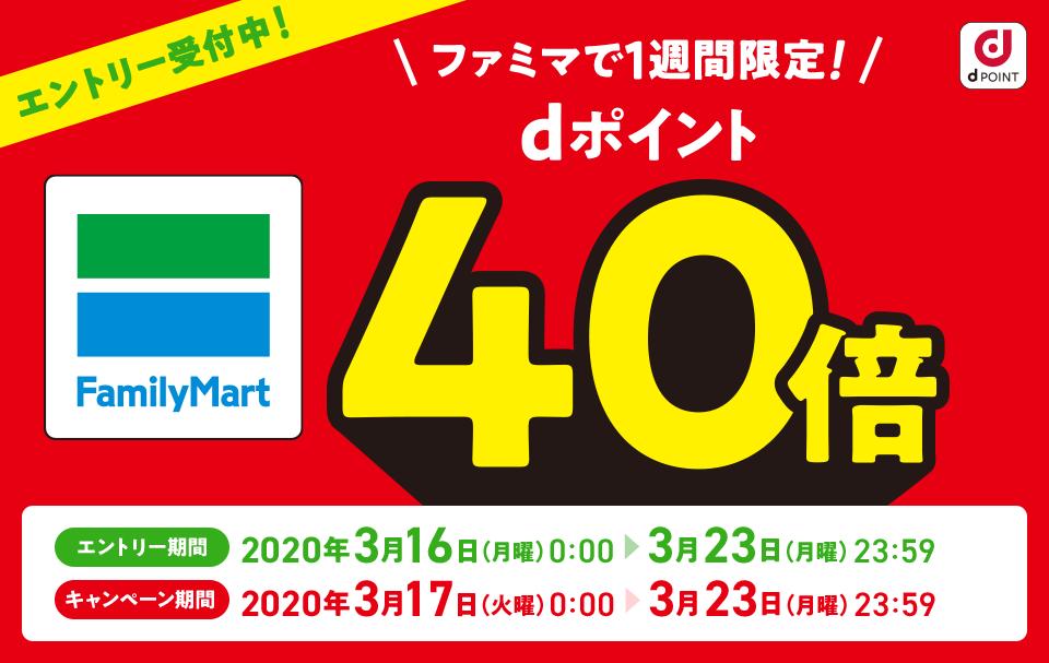 ファミリーマート限定、dポイントカード提示で40倍、20%還元。支払いはauPayや三井住友カードでOK。d払いだと+10%。3/17~3/23。