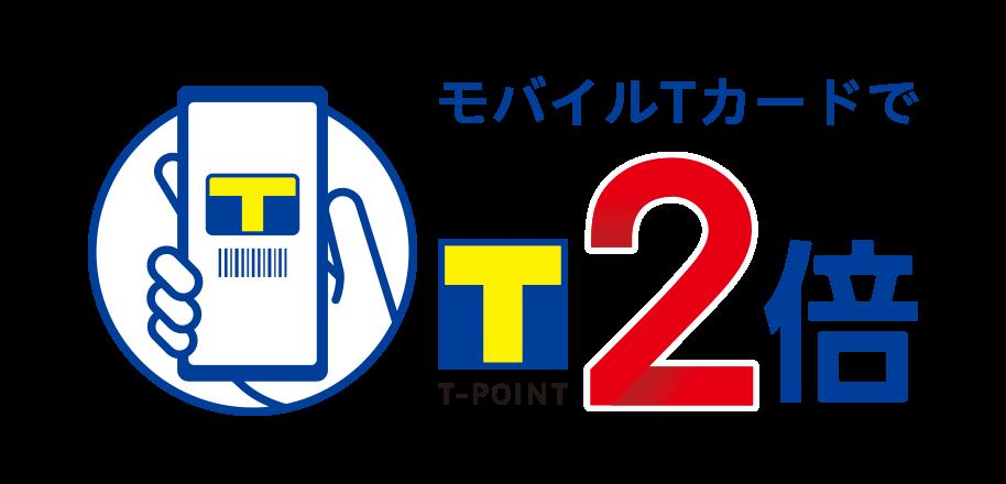 スーツカンパニーでモバイルTカード提示でTポイント2倍へ。~5/31。