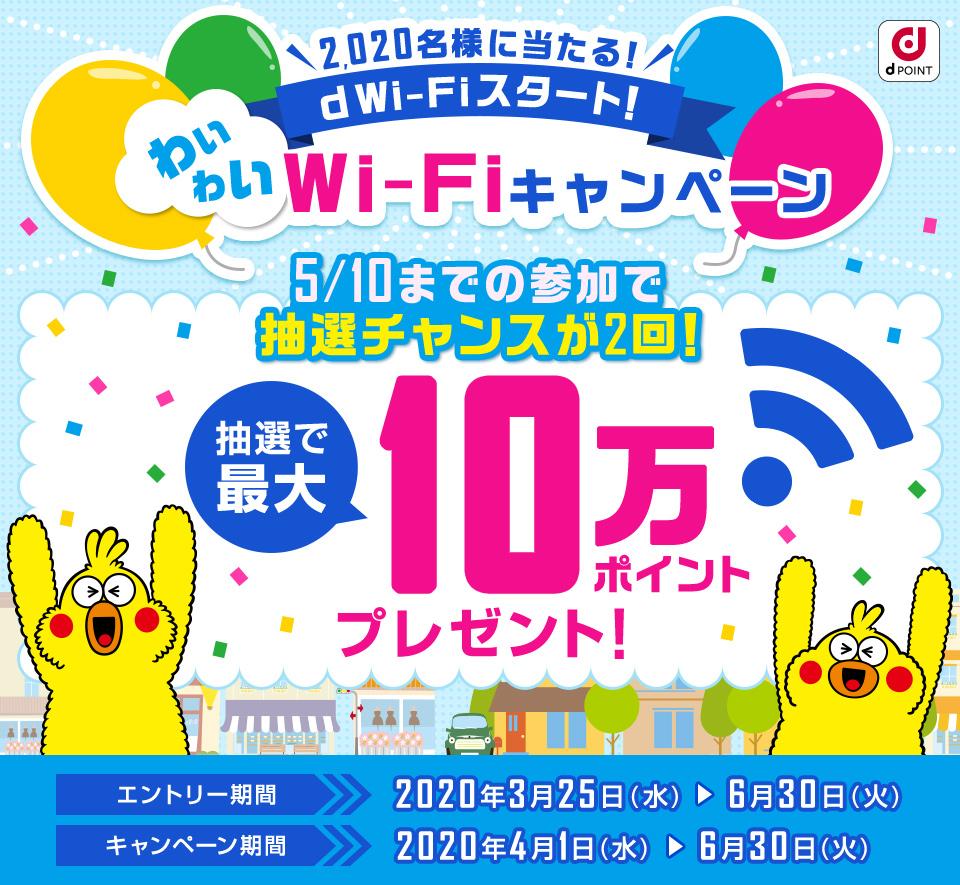 d Wi-Fiに申し込みすると抽選で2020名に最大10万ポイントが当たる。~6/30。