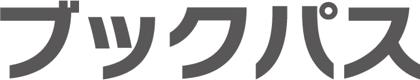 【悲報、再延長】auブックパスの読み放題プランが無料開放へ。auユーザー以外も対象。~5/31。