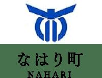高知県奈半利町のふるさと納税担当職員、リベート百数十万円をもらって逮捕。