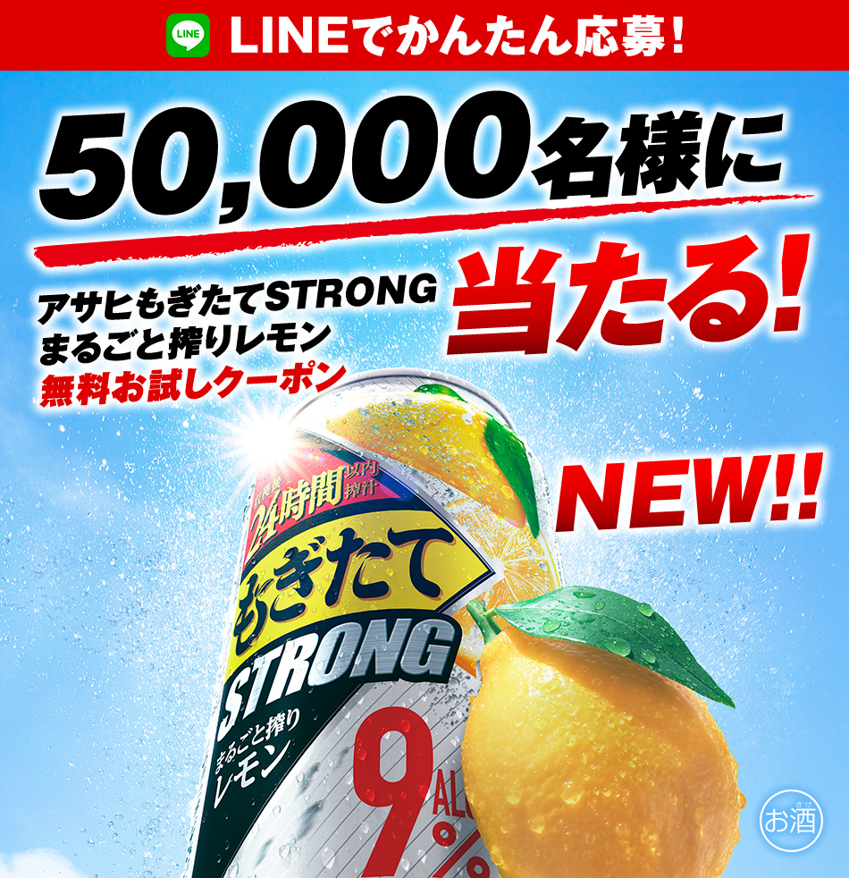 アサヒのストロング系チューハイ「もぎたてSTRONGレモン」が抽選で5万名に当たる。スーパーで引き換え可能。~3/23 10時