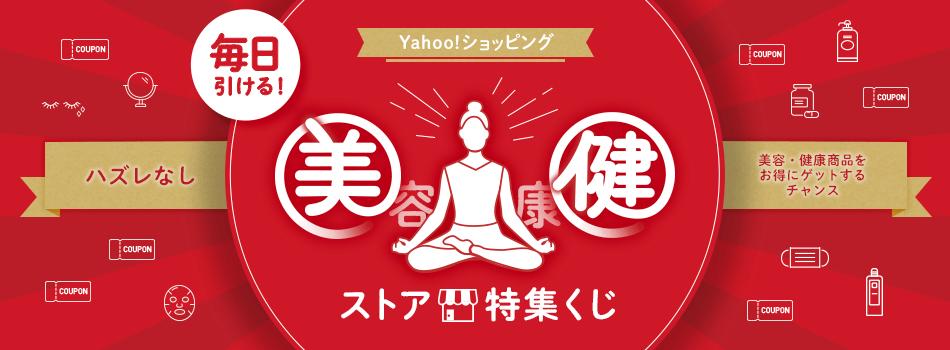 Yahoo!ショッピング美容・健康商品をお得にゲットするくじで、PayPay5000円分が10本、1万円分が5本当たる。~4/16 12時。