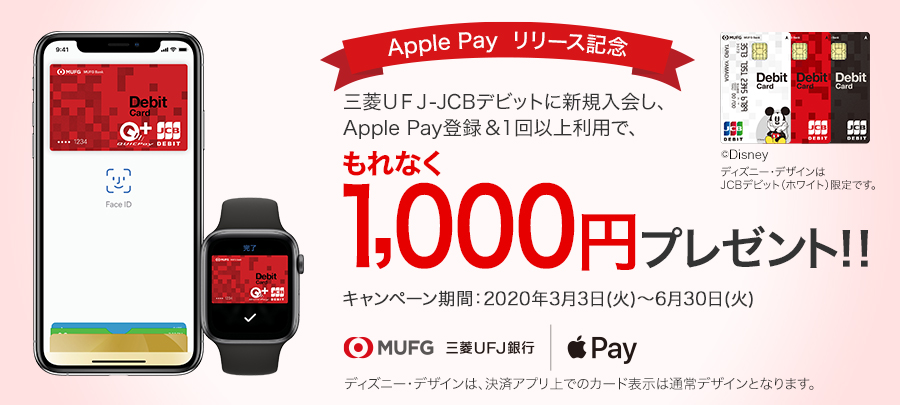 三菱UFJ-JCBデビットに新規入会後、ApplePayで1回払うともれなく1000円バック。~6/30。