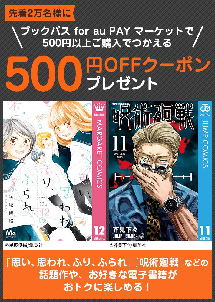 ブックパス for au PAYマーケットで500円以上500円OFF、実質無料クーポンを配信中。