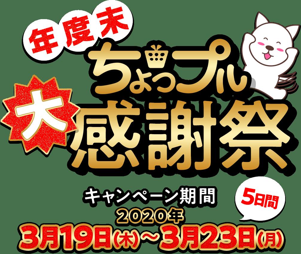 サンプル百貨店で3000円お試しごとに300円OFFクーポンがもれなく貰える。~3/23。