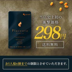 PayPayモールのオーガランドでプラセンタサプリが1100円⇒298円。