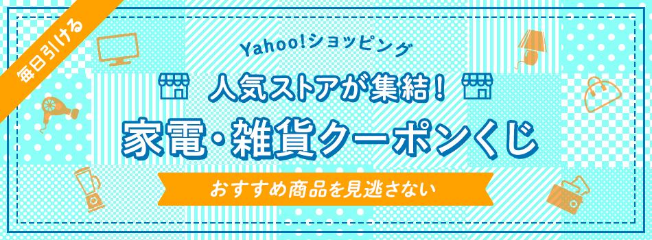 Yahoo!ズバトクで家電・雑貨クーポンくじを配信中。抽選で5名、1万PayPayが当たる。~6/30 12時。