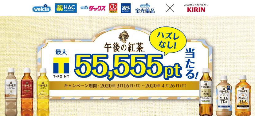 午後の紅茶を買うと抽選で最大55555Tポイントが当たる。~4/26。