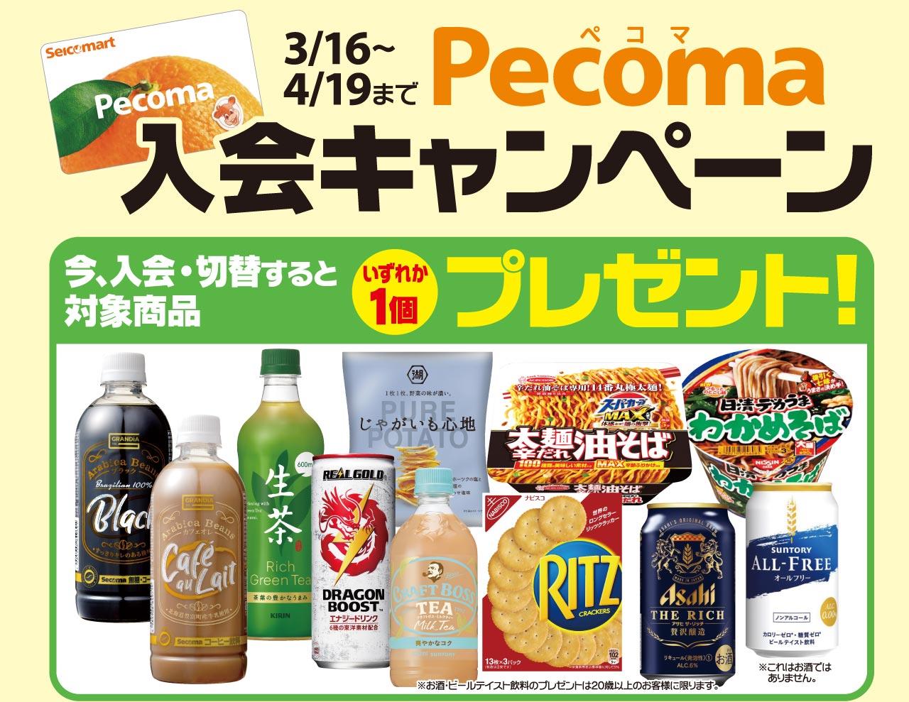 セイコーマートのペコマ入会でお茶やお菓子、ビールが貰える。5,0のつく日で2%バック。9/6~10/3。